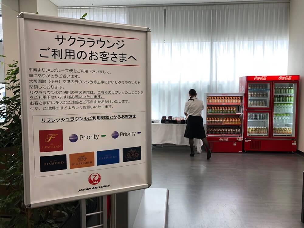 伊丹空港のラウンジは改修工事中