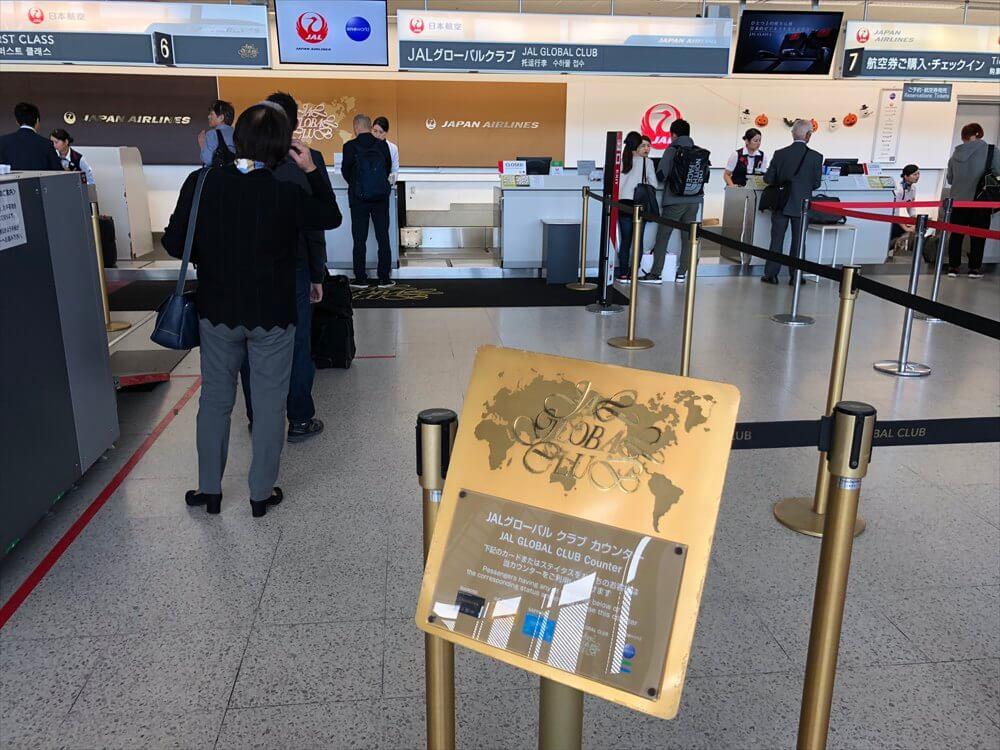 伊丹空港のJALグローバルクラブカウンター