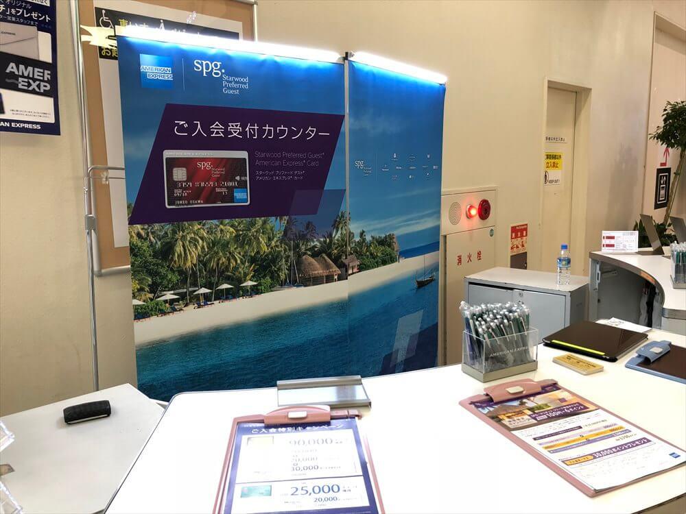 伊丹空港のSPGアメックスの入会ブース