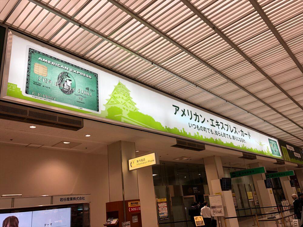 伊丹空港のアメックスの特大広告