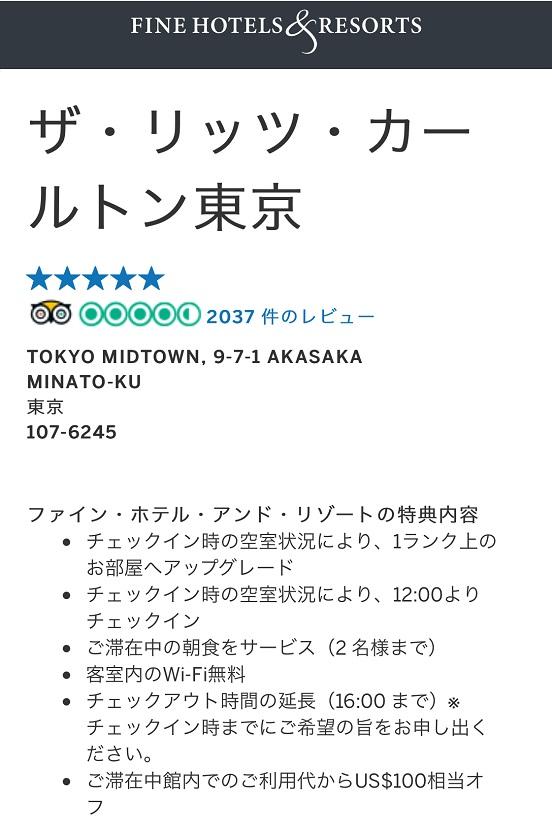 リッツカールトン東京のFHR特典