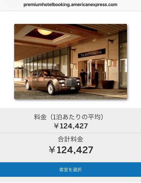 リッツカールトン東京のFHRの料金