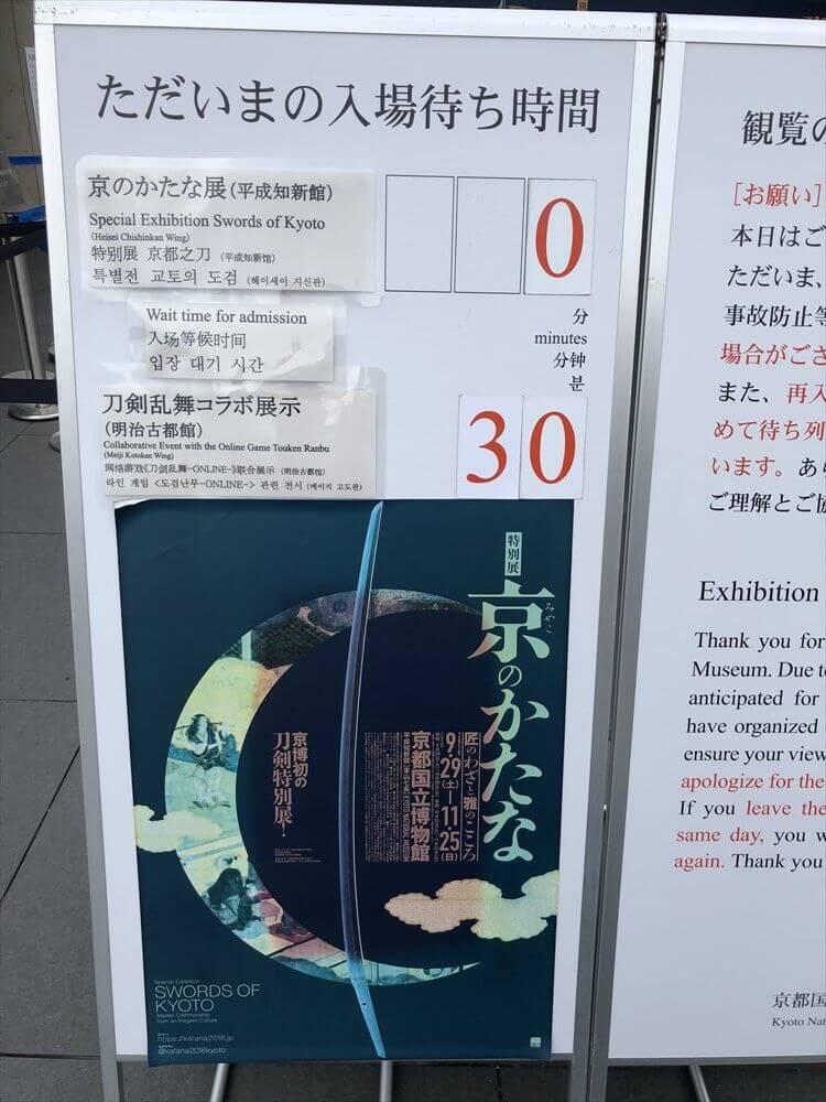 「京のかたな」展の入場待ち時間
