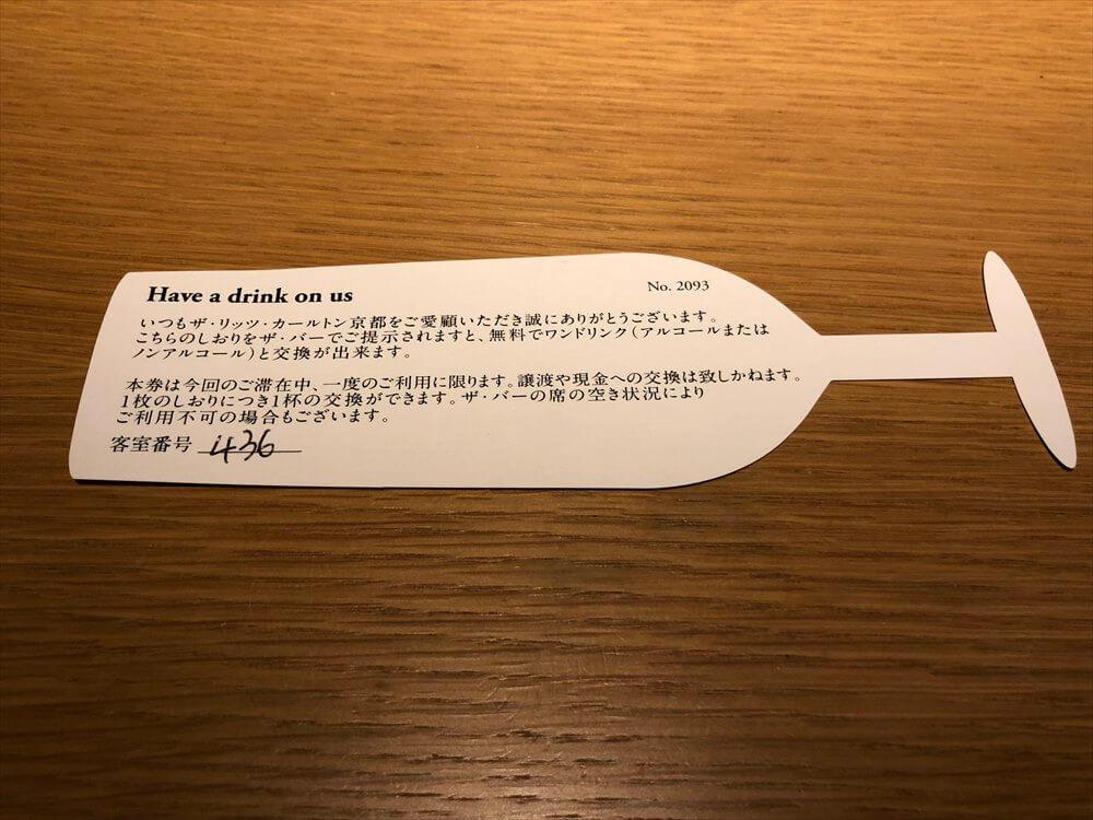 リッツカールトン京都のザ・バーのドリンククーポン