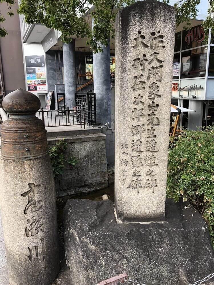 「北に約壱丁」行くと佐久間象山遭難の碑と大村益次郎遭難の碑があるとの案内