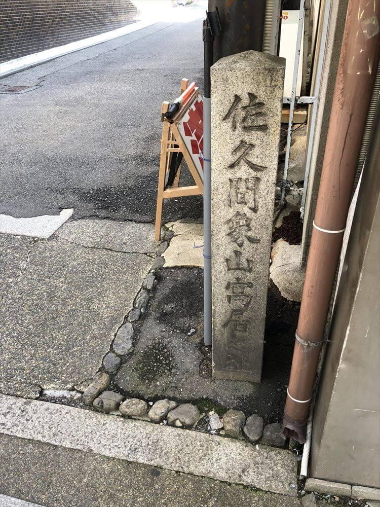 佐久間象山寓居の跡
