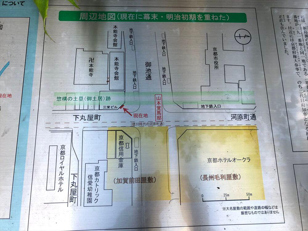 山本覚馬邸跡