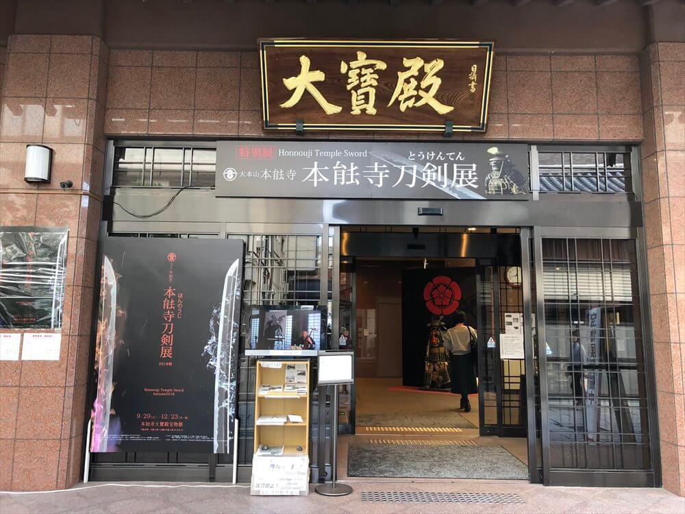 本能寺の宝物館
