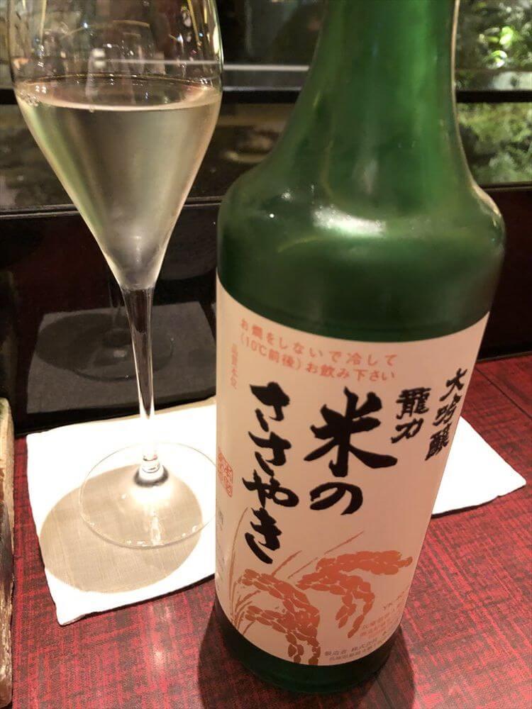 リッツカールトン京都の「水暉」の龍力 米の囁き 大吟醸