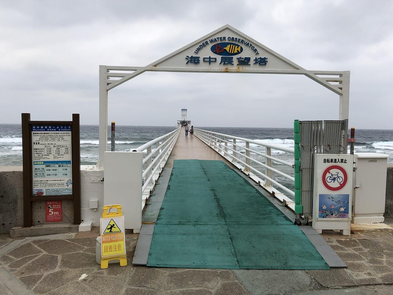 海中展望塔への橋1