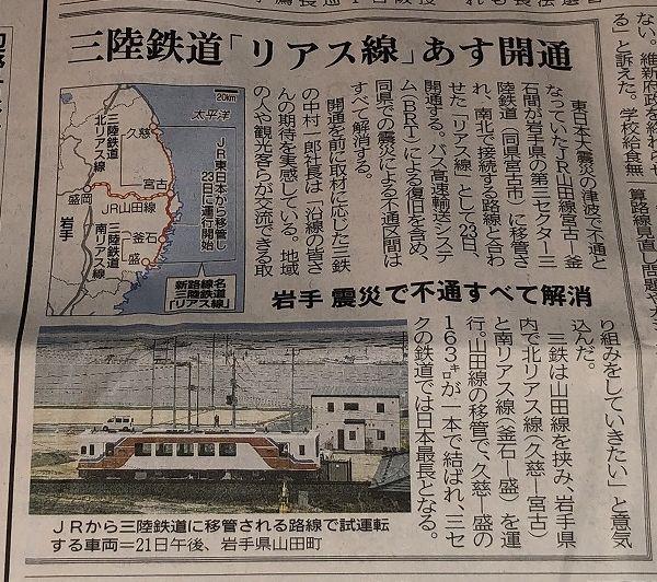 沖縄タイムスの三陸鉄道リアス線開通の記事