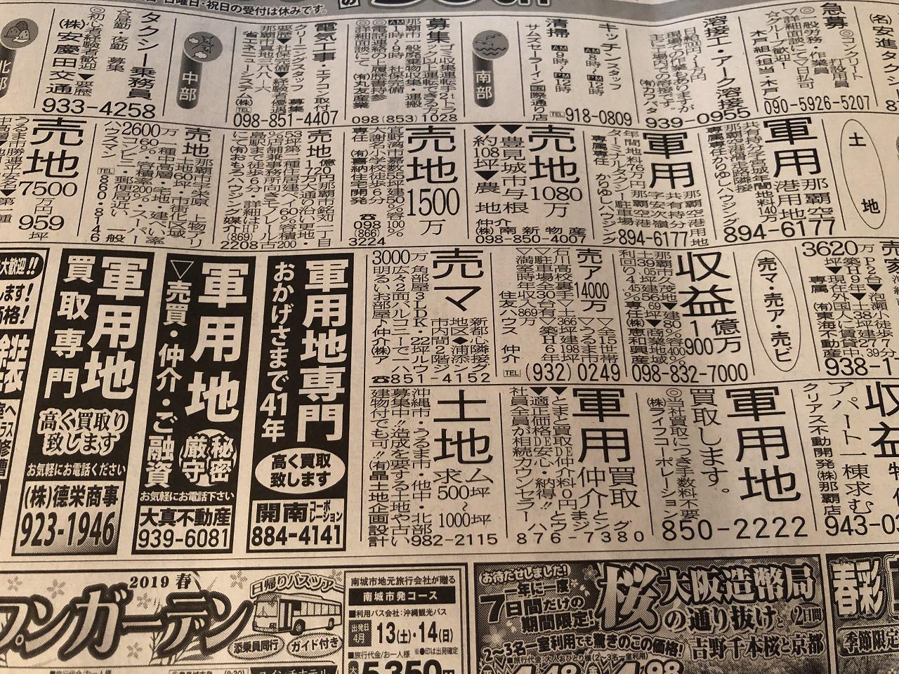 沖縄タイムスの軍用地買いますの広告
