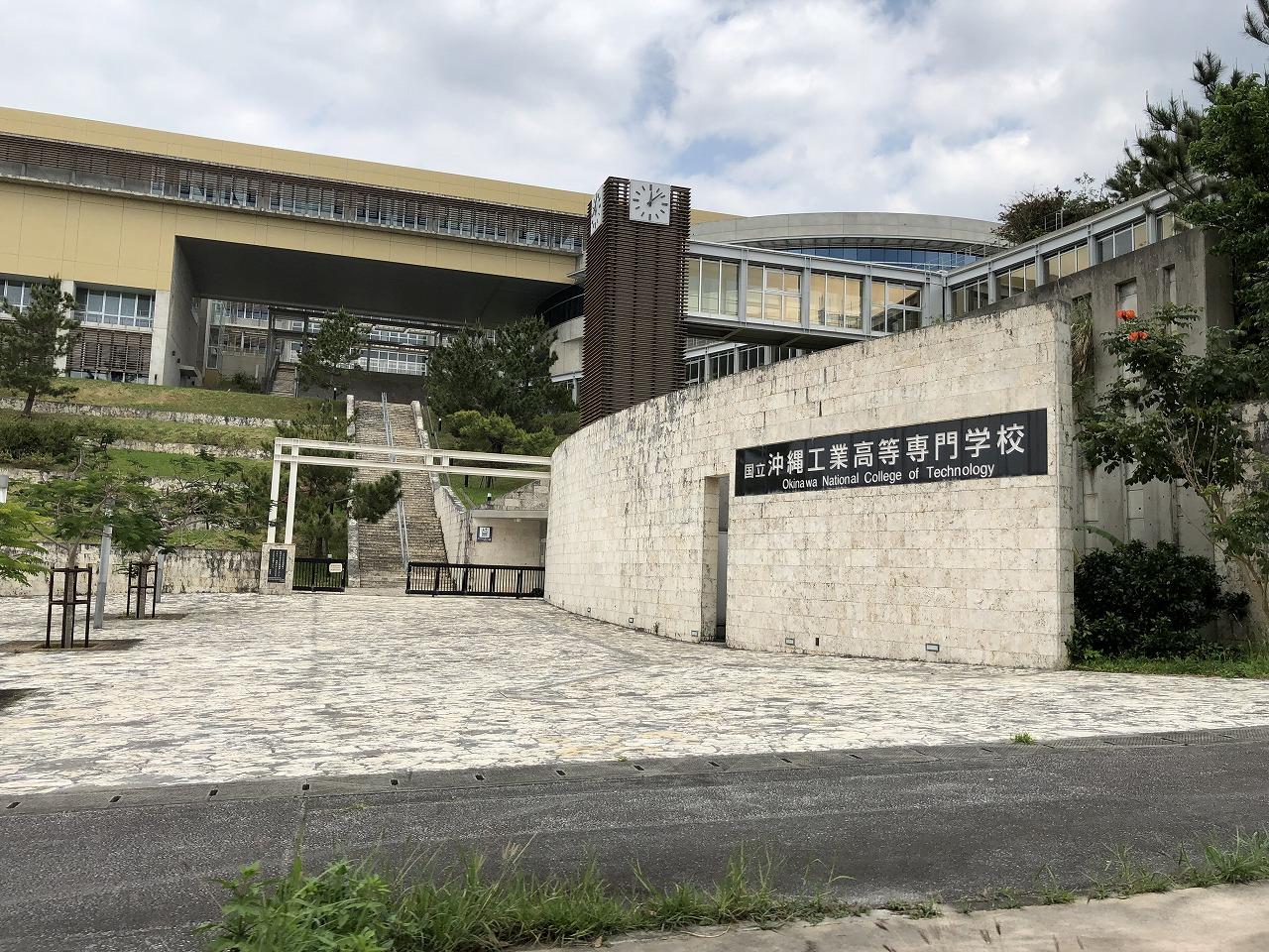 国立沖縄工業専門学校