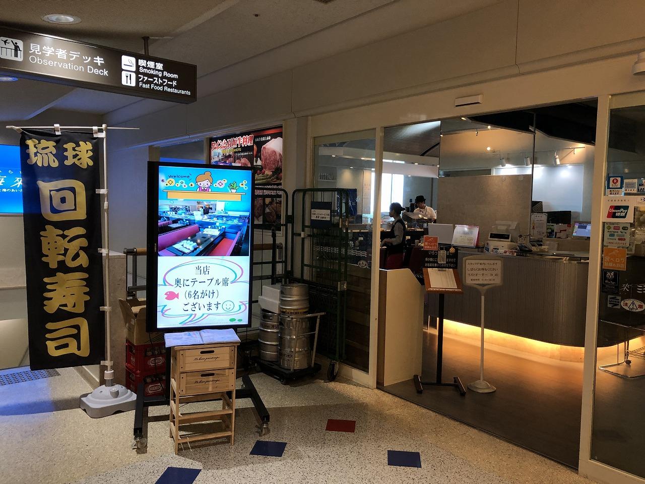 那覇空港の回転寿司の入り口