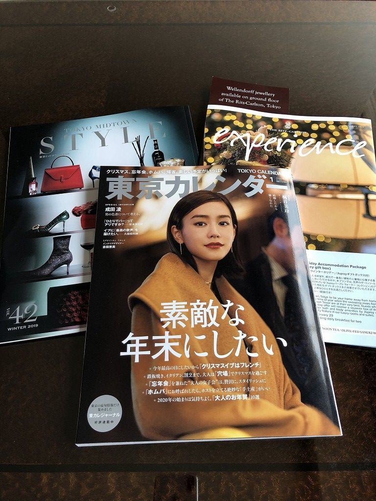 リッツカールトン東京に置いてある雑誌