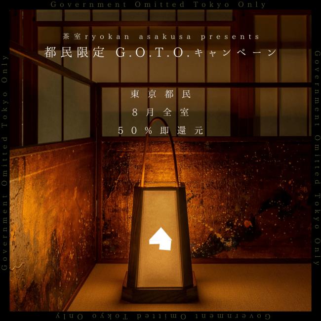 茶室ryokan asakusaのG.O.T.O.キャンペーン