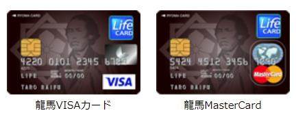 龍馬カードの2つのタイプ