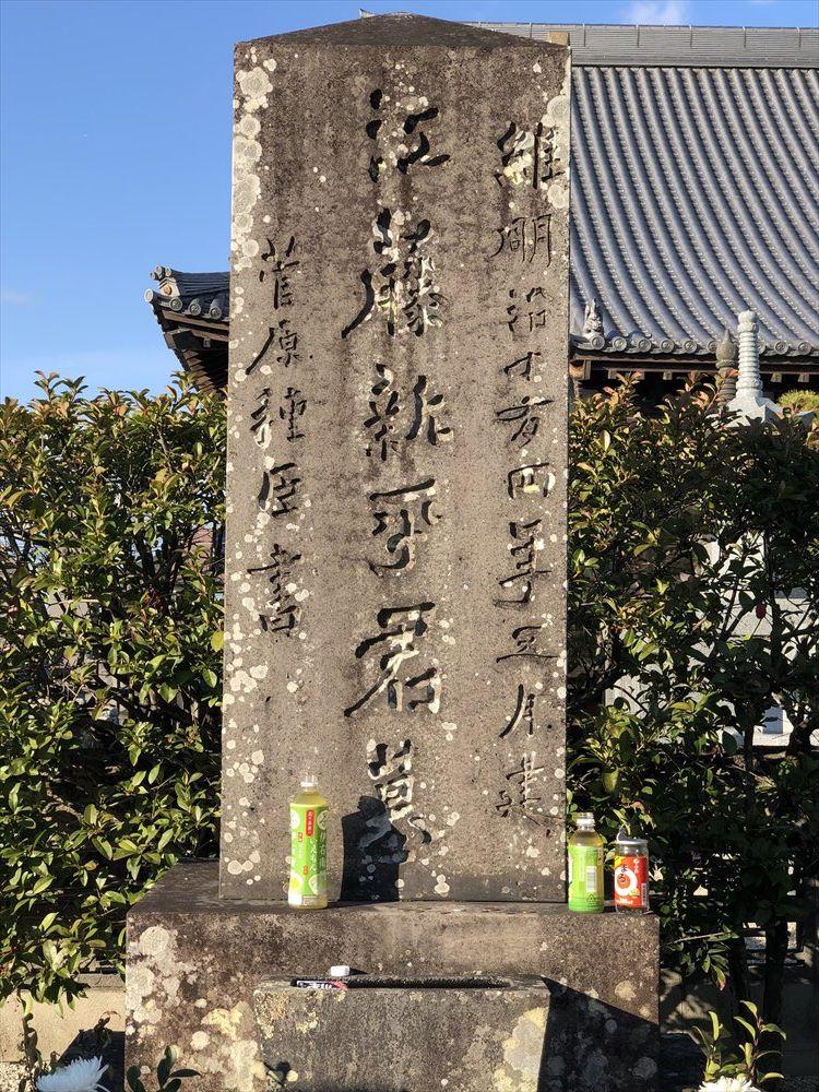 佐賀市の本行寺の江藤新平のお墓2