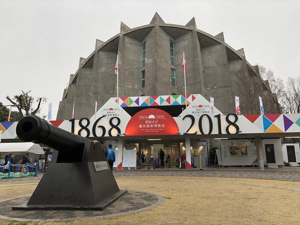 市村記念体育館