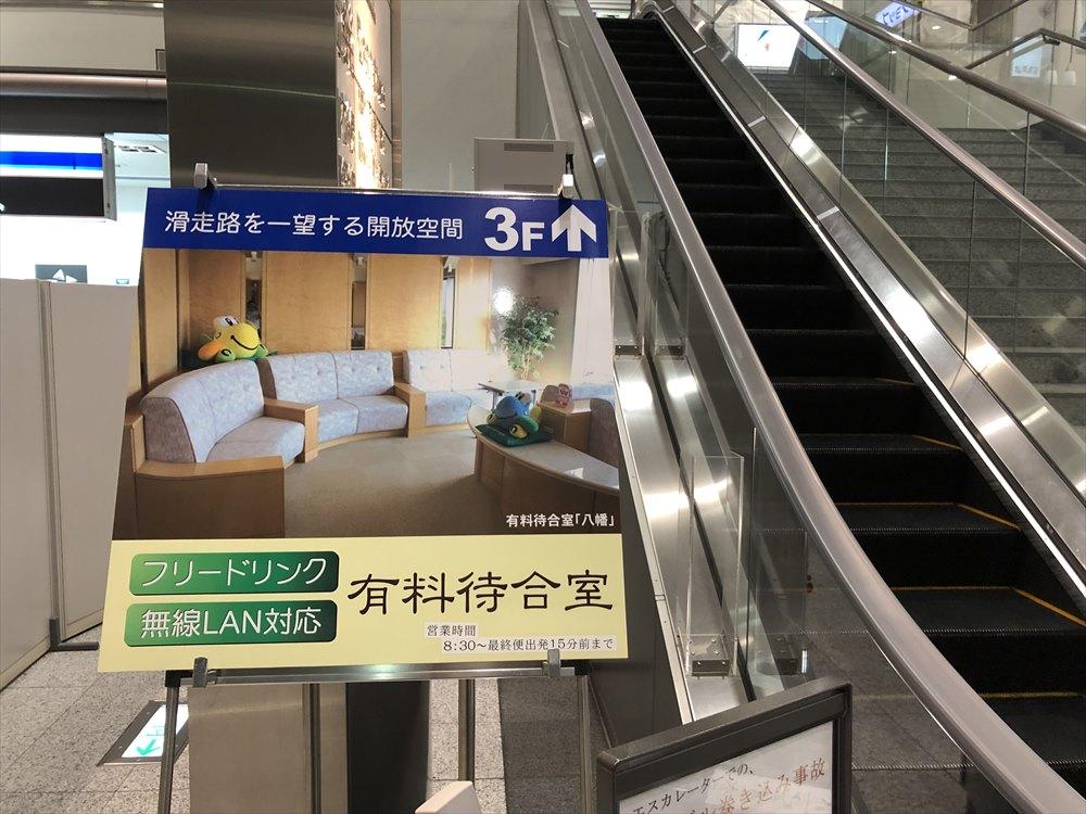 佐賀空港の有料待合室の案内