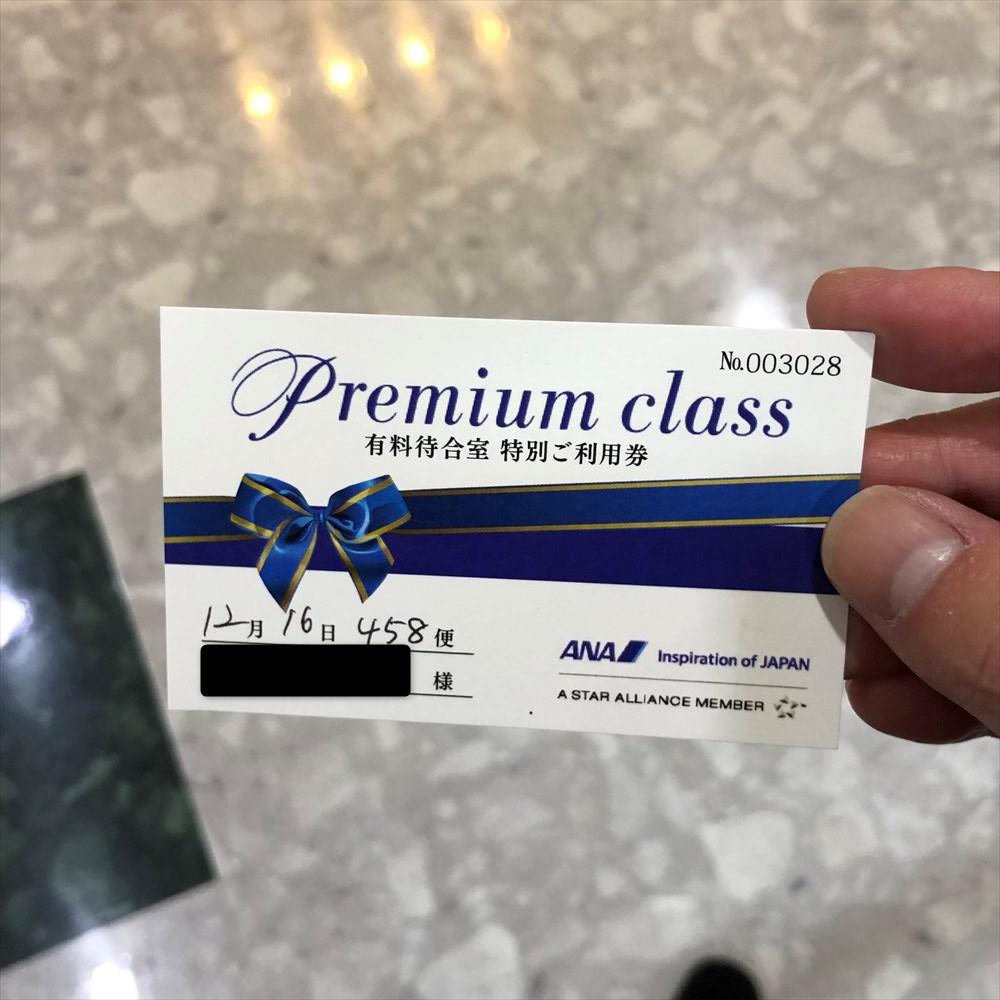 佐賀空港の有料待合室特別ご利用券