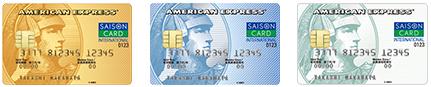 セゾンアメリカン・エキスプレス・カードのラインナップ