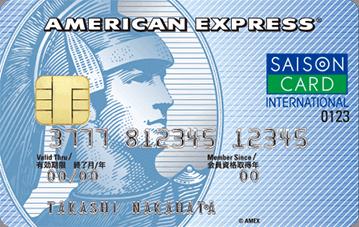 セゾンブルー・アメリカン・エキスプレス・カード券面デザイン