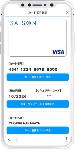 セゾンカードデジタルのアプリでカード番号
