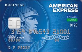 セゾンコバルト・ビジネス・アメックスカード券面デザイン