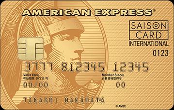 セゾンゴールド・アメリカン・エキスプレス・カード券面デザイン