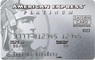 セゾンプラチナ・アメリカン・エキスプレス・カード券面デザイン