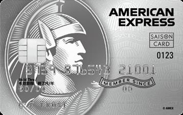 セゾンプラチナアメックスカード券面デザイン