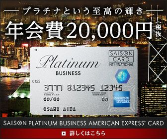 セゾンプラチナ・ビジネス・アメリカン・エキスプレス・カード公式サイト画像