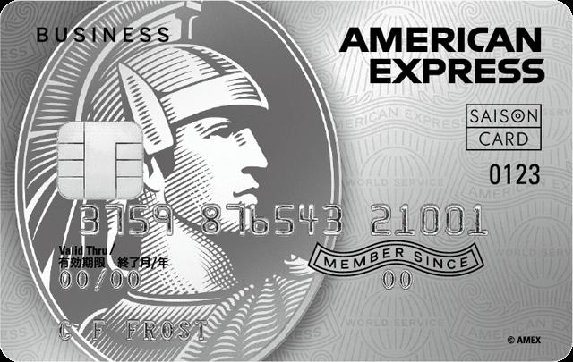 セゾンプラチナ・ビジネス・アメリカン・エキスプレス・カード券面デザイン