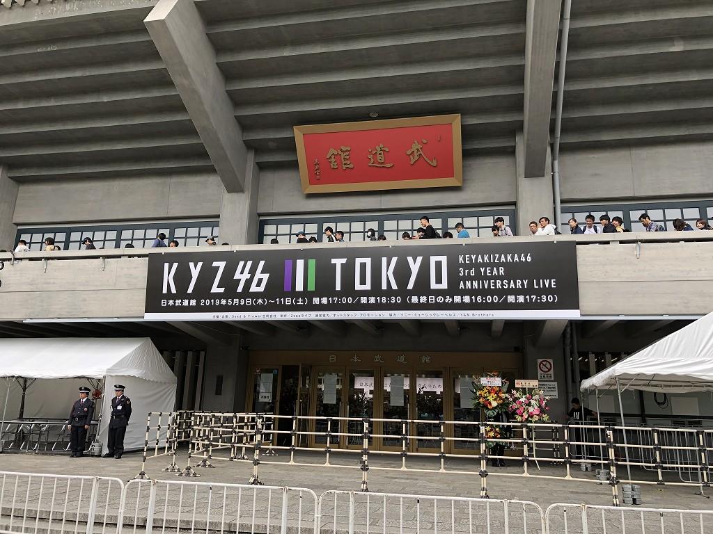 日本武道館2
