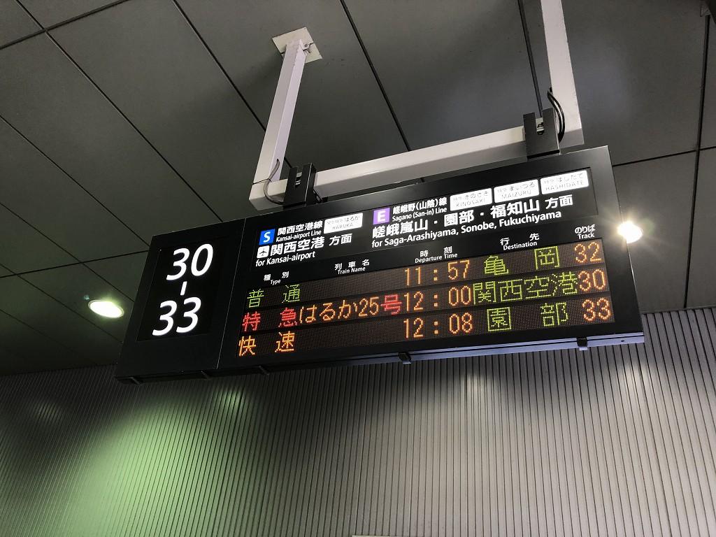 京都駅で山陰本線に乗り換え