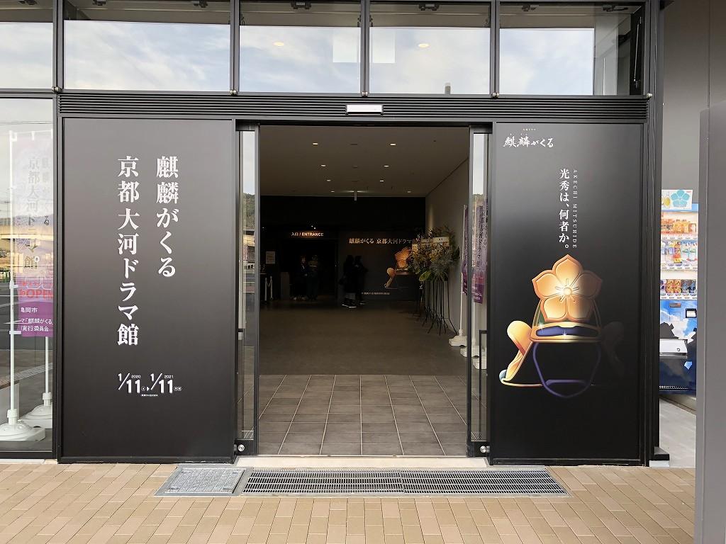 『麒麟がくる』京都大河ドラマ館1