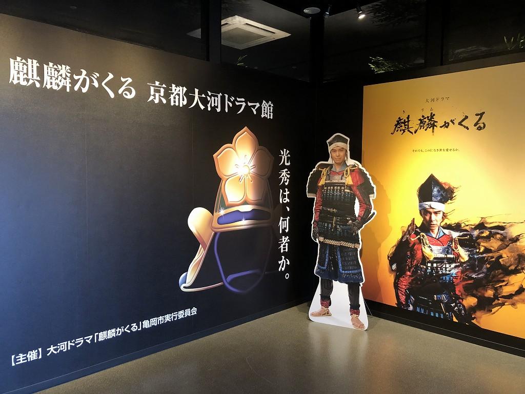 『麒麟がくる』京都大河ドラマ館2