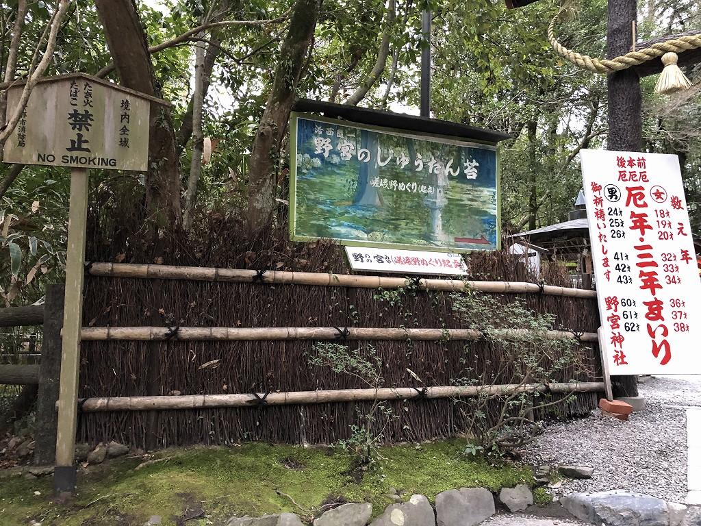 野宮神社の小柴垣