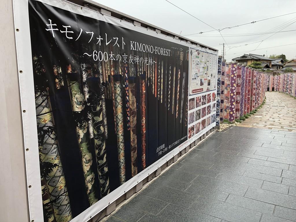 朝9時の嵐電嵐山駅のキモノフォレスト1