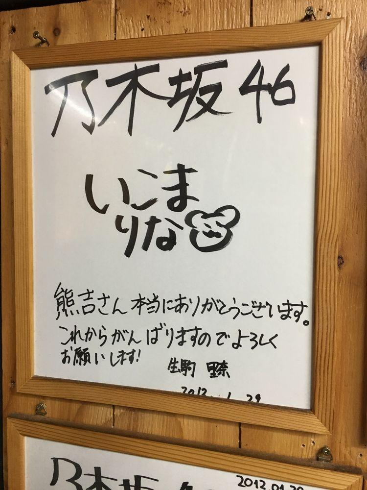 熊吉の生駒里奈の色紙