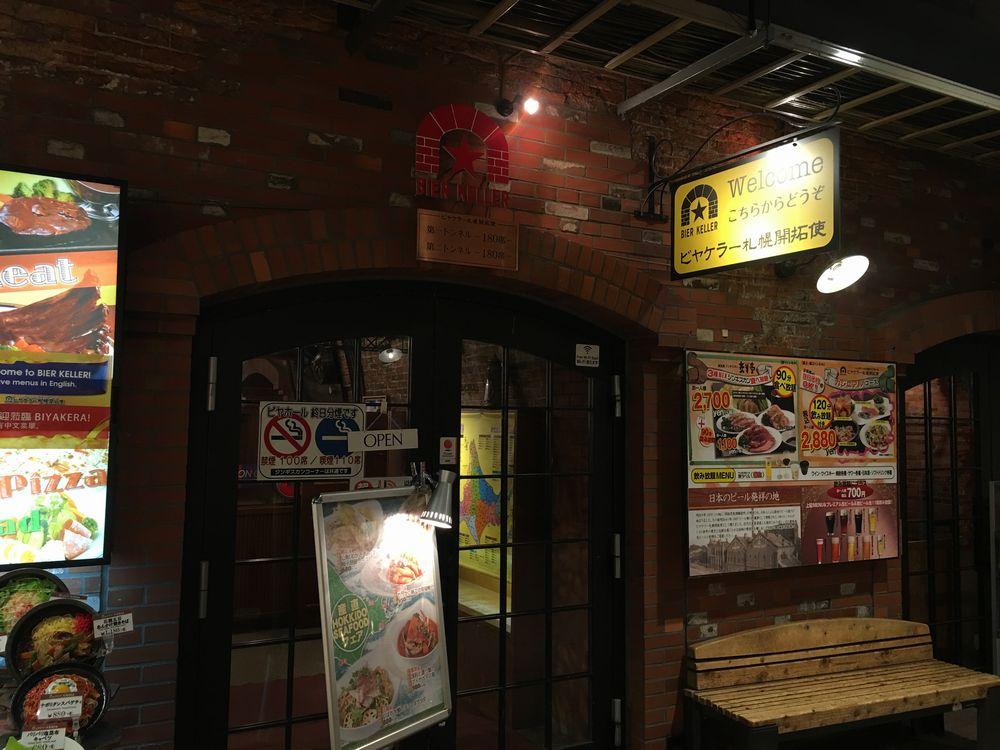 ビヤケラー札幌開拓使の入口