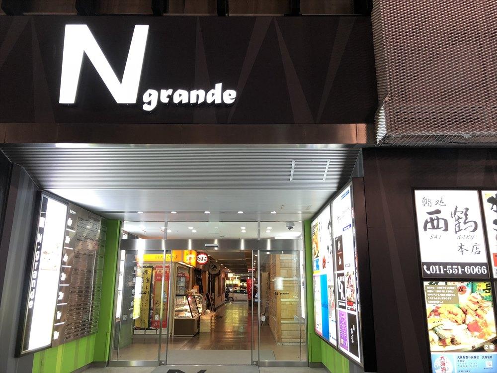札幌Ngrandビル