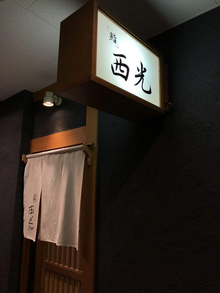 札幌の鮨 西光の入口