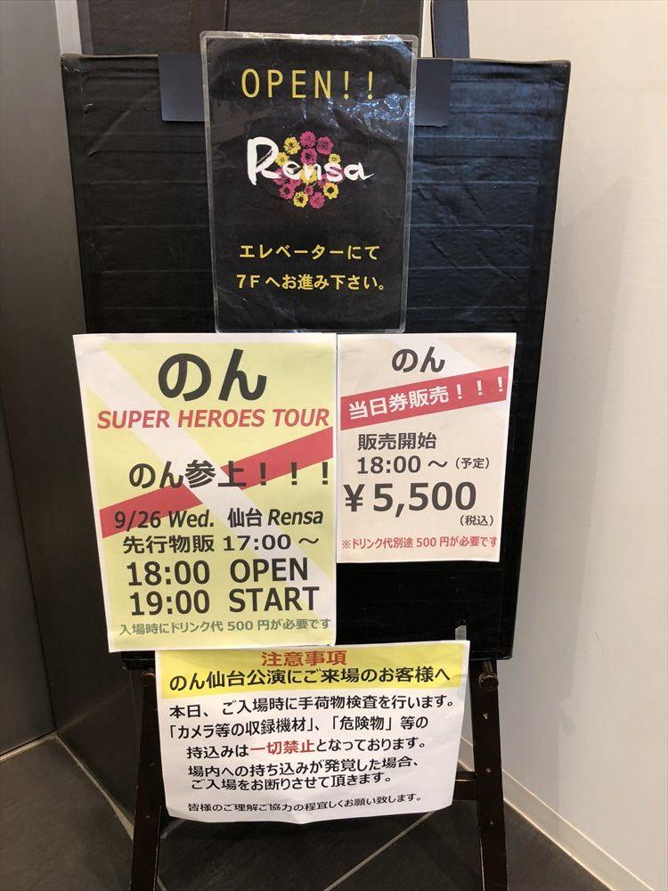 のん 仙台Rensaライブ1