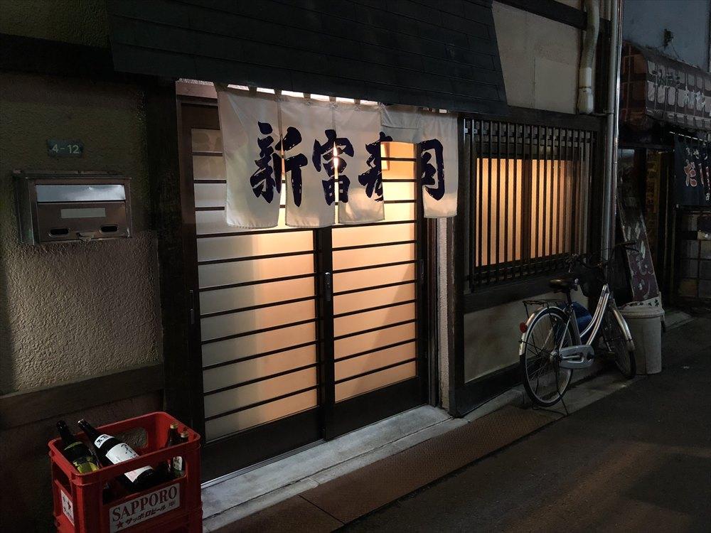 仙台 文化横丁の新富寿司