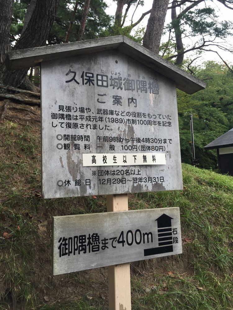 久保田城御隅櫓営業時間