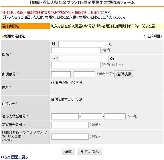 SBI証券で「加入者掛金額変更届」の送付先を入力