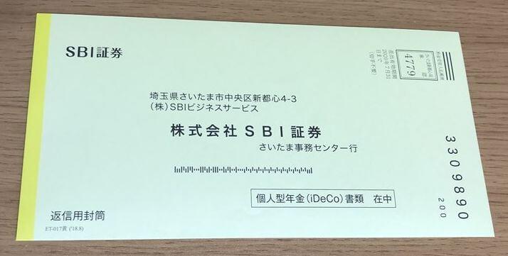 SBI証券の返信用封筒
