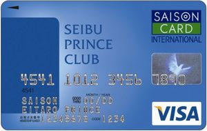 SEIBU PRINCE CLUBカード セゾン券面デザイン